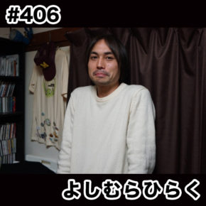 配信後記#406/【ゲスト】よしむらひらく