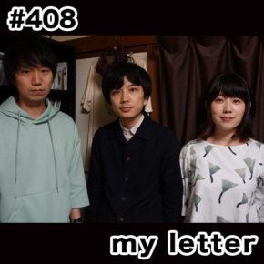 配信後記#408/【ゲスト】my letter
